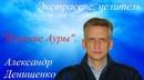 Экстрасенс Александр Денищенко. Влияние Ауры.