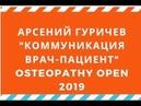 Арсений Гуричев. Коммуникация Врач-пациент - Конгресс Osteopathy Open 2019.
