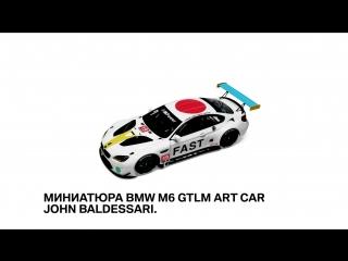 Миниатюры BMW.