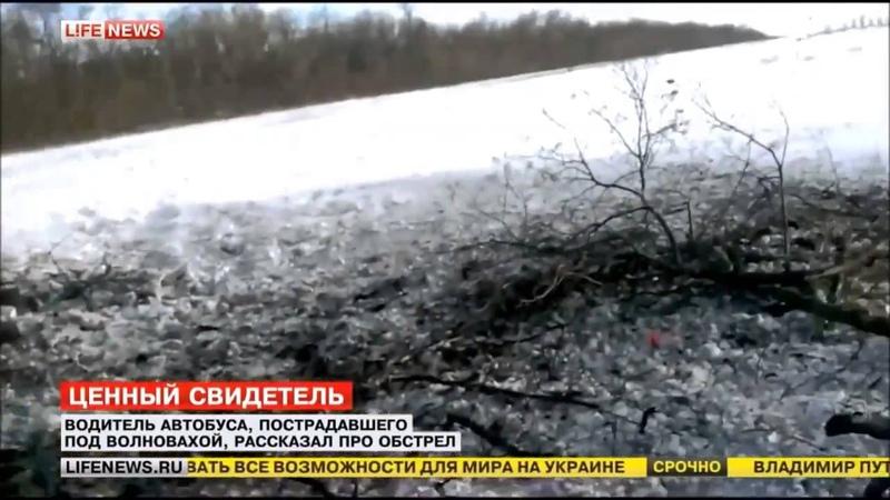 Водитель автобуса взорванного под Волновахой: Обстрел велся с позиций ВСУ