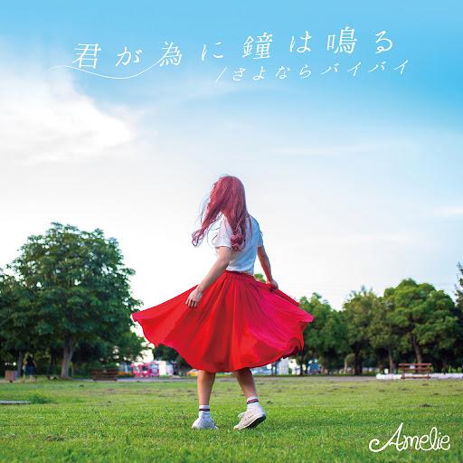 Amelie альбом Kimi Ga Tameni Kane Ha Naru