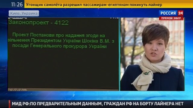 Новости на «Россия 24» • Главный вопрос для депутатов Рады - судьба Яценюка