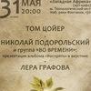 Подорольский и ВО ВРЕМЕНИ|Том Цойер|Лера Графова