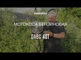 Бензиновая коса Daewoo DABC 4ST * Обзор, Сборка, Работа [Daewoo Power Products Russia]