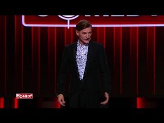 Comedy Club - Павел Воля