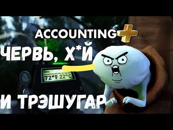ТРЭШовый обзор на Accounting PLUS