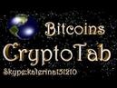 CryptoTab Browser - заработать Bitcoins ПРОСТО!