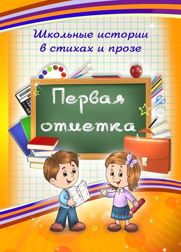 Приглашаем в сборник школьных историй MTMlP6IOcXo