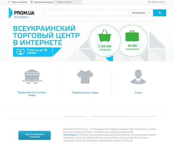 Для нас... blog.prom.ua/2012/08/blog-post_5429.html.  Корпоративный блог Prom.ua: Представляем наш новый логотип и