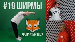 Фыр-Фыр Шоу #19 ШИРМЫ / Никита Златоуст, Тимоха Сушин и Николетта Шонус