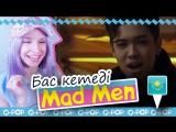 MAD MEN - БАС КЕТЕДІ РЕАКЦИЯ/REACTION | Q-POP ARI RANG +