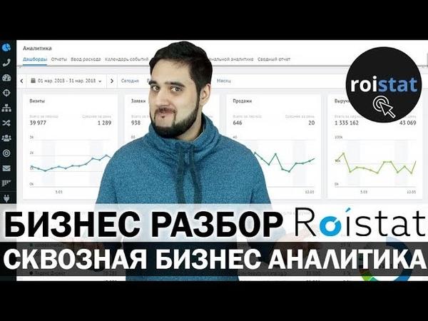 📈ROISTAT / РОЙСТАТ - система сквозной бизнес аналитики   Бизнес аналитика рекламы   Бизнес Разбор