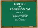 Урок 3. Личные окончания в немецком языке