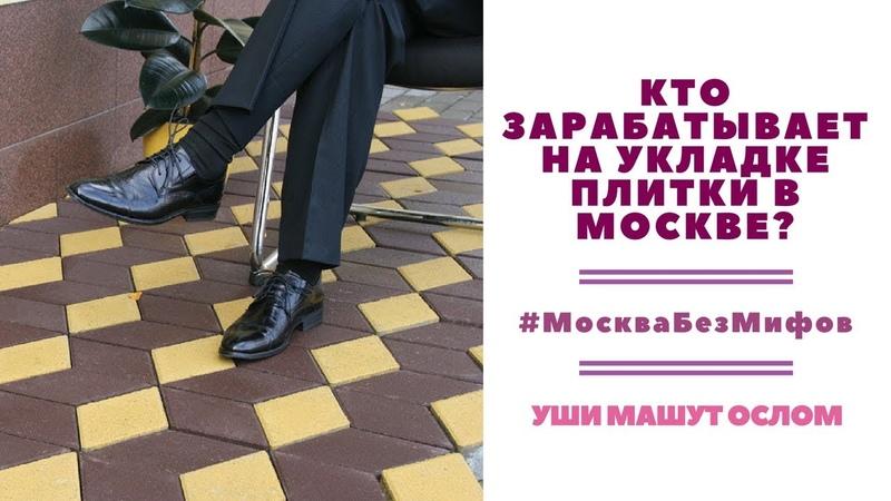 Кто зарабатывает на укладке плитки в Москве? | Уши Машут Ослом 36 (О. Матвейчев)