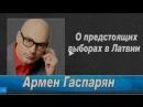 Армен Гаспарян О предстоящих выборах в Латвии 19.09.2018