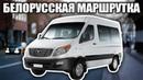 МАЗ готовится к старту производства конкурентов ГАЗели Next