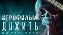 Дожить до Рассвета Игрофильм Сюжет Until Down на русском