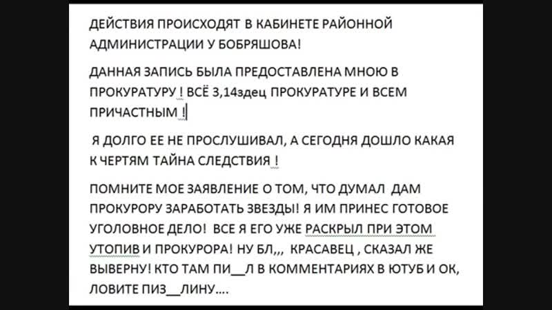 Аудио запись о связях прокуратуры и администрации! /18 _ Пойду в понедельник прокурорских сажать! Все дело раскрыто