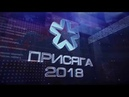 ВКА имени А.Ф.Можайского. Присяга 2018.