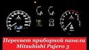 COMFORT LIGHT Пересвет/тюнинг приборных панелей. Mitsubishi Pajero 3