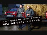 Тест-драйв от братьев Чебурашкиных- построить молочный завод по принципу- Mercedes-Benz