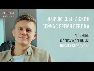 Интервью с пробужденными. Никита Бородулин. Движение к просветлению.