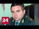 Взятка в 32 миллиона замглавы дальневосточной таможни собирался сжечь деньги Россия 24