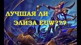 ЛУЧШАЯ ЛИ ЭЛИЗА EUW ELISE vs VI от Виви 8.18