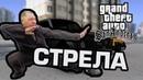 ОПАСНАЯ СТРЕЛА GTA MTA