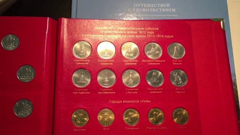 Юбилейные и памятные монеты России том 1