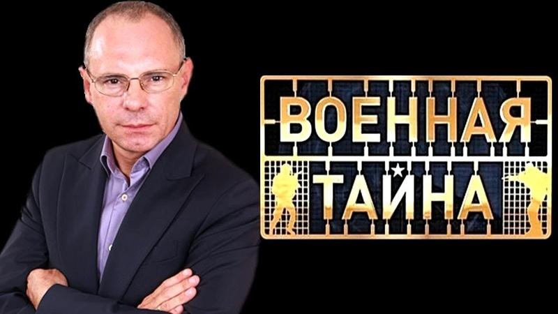 Военная тайна с Игорем Прокопенко Выпуск 862 часть 1 от 20 10 2018