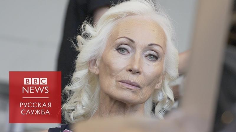 Стать моделью в 60 лет: путь из украинского села на обложку глянца