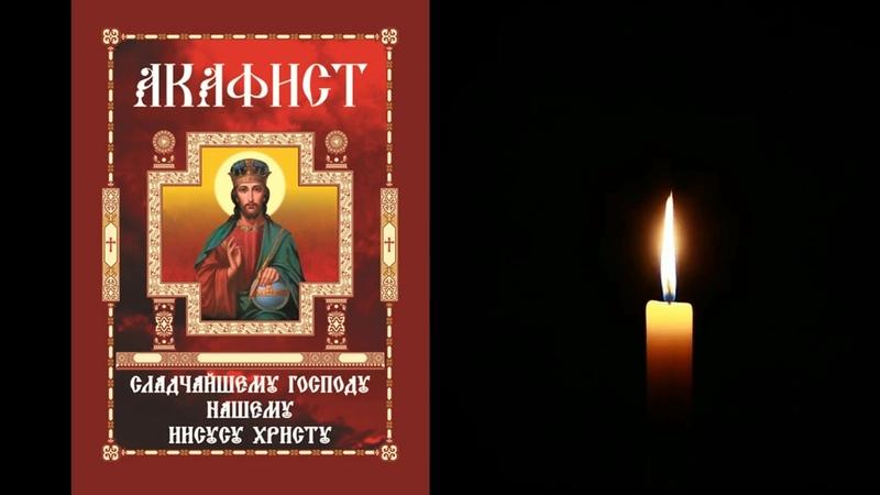 Мощнейшая молитва Акафист Иисусу Сладчайшему