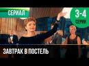 ▶️ Завтрак в постель 3 и 4 серия - Мелодрама Фильмы и сериалы - Русские мелодрамы