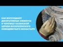 Как воссоздают декоративные элементы и черепицу Казанской церкви Воскресенского Новодевичьего монастыря