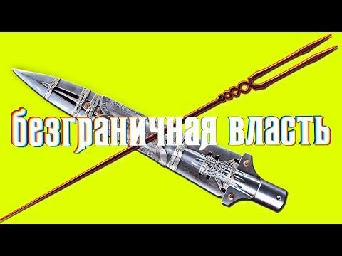 копьё Лонгина | копьё судьбы
