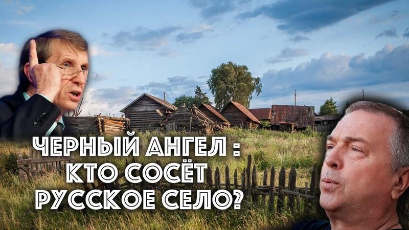 Мельниченко о грабеже села, океане навоза и самогоне из борщевика / ЗАУГЛОМ