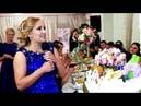 Самый трогательный тост Мамы невесты видео Сергей Савинский