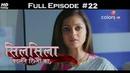 Silsila Badalte Rishton Ka 3rd July 2018 सिलसिला बदलते रिश्तों का Full Episode