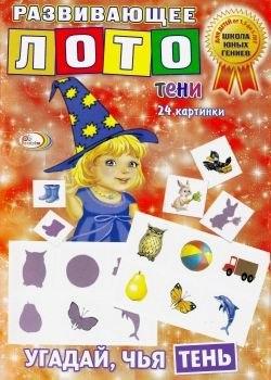 игры для детей 5 лет для мальчиков