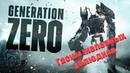 Generation zero Зачищаем Аэродром