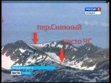 Пожилую туристку эвакуировали из Поднебесных Зубьев  на вертолете. (Междуреченск)
