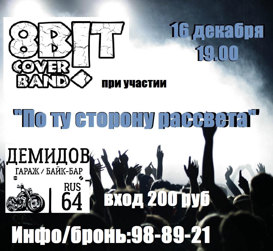 """Афиша Саратов """"8-bit"""" и """"По ту сторону рассвета""""/16.12"""