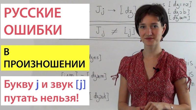 Почему нельзя путать букву j и звук [j]. Русские ошибки в английском произношении