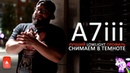 Снимаем правильно в темноте на Sony A7iii по рецепту MAKE ART NOW