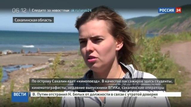 Новости на Россия 24 • По Сахалину едет первый в истории кинопоезд