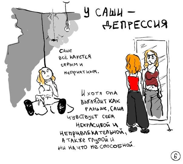 Книга о депрессии саша скочиленко скачать