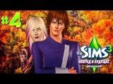 The Sims 3: Вперёд в будущее #4 КОСМИЧЕСКИЙ КОРАБЛЬ ИЗ СИМС 4?!