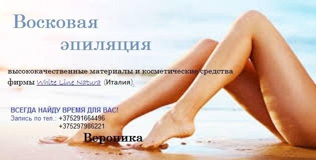 Вероника Бондаренко, Минск - фото №1