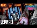 Transformers: Fall of Cybertron ➪ Серия 3 ➪ Новый предводитель десептиконов
